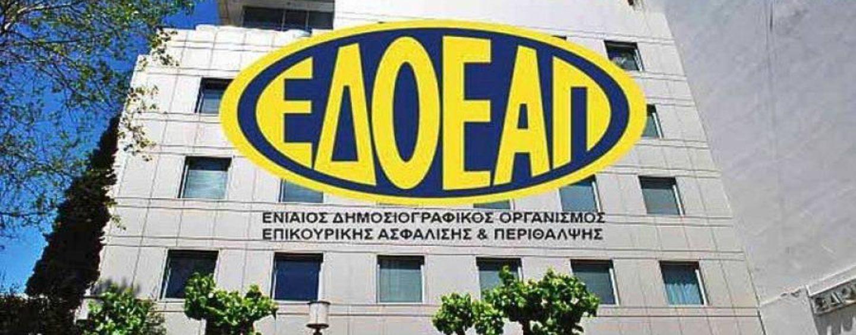 ΕΔΟΕΑΠ: Το ΣτΕ απέρριψε τις προσφυγές των εργοδοτών για την καταβολή της εισφοράς 2%