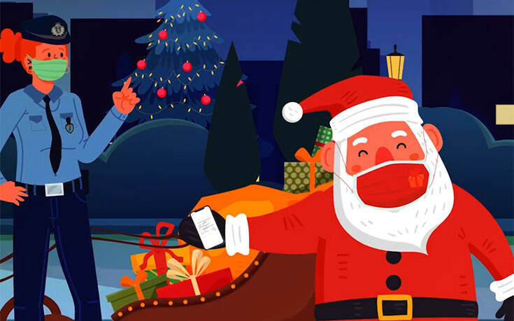 Ούτε ο  Άγιος Βασίλης  δεν βγαίνει έξω χωρίς τα απαραίτητα μέτρα ασφαλείας φέτος- Οι ευχές της ΕΛΑΣ /BINTEO