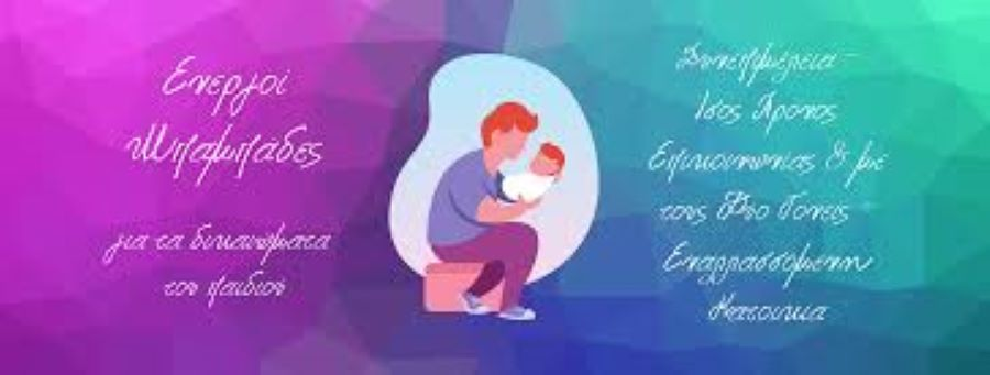 Ενεργοί μπαμπάδες: Η διεθνής επιστημονική κοινότητα υπέρ της κατά νομικό τεκμήριο κοινής ανατροφής του παιδιού και από τους δύο γονείς
