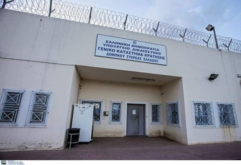 Ναρκωτικά  σε δέμα που στάλθηκε σε κρατούμενο εντοπίστηκε στις φυλακές Δομοκού