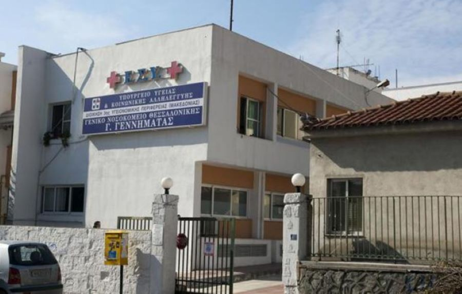Θεσσαλονίκη: «Πάγωσαν» προσωρινά τα χειρουργεία στο «Γεννηματάς» επειδή βρέθηκε θετική αναισθησιολόγος – ΒΙΝΤΕΟ
