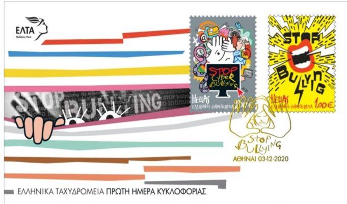 «Stop Bullying»: Γραμματόσημα με «ηχηρό» μήνυμα στα σχολεία όλης της χώρας