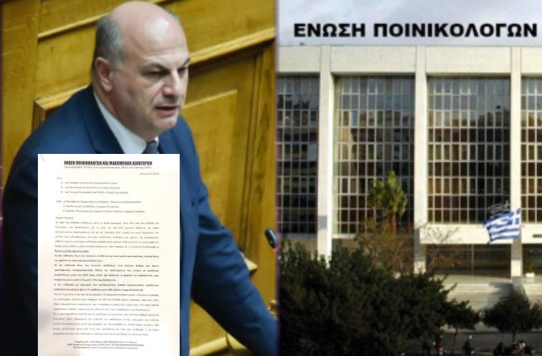 Ένωση Μαχόμενων Δικηγόρων ενόψει της νέας ΚΥΑ: Ζητούν εκδίκαση όλων των υποθέσεων με κρατούμενους και των οικογενειακών υποθέσεων ασφαλιστικών μέτρων