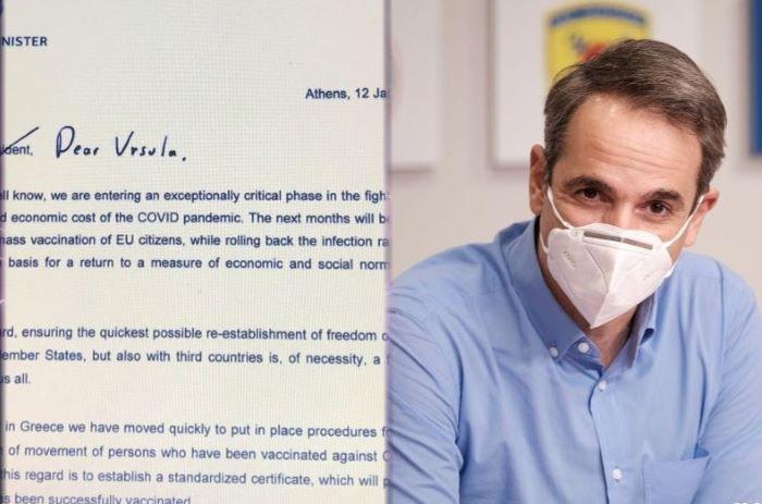 Αυτή είναι η επιστολή που έστειλε ο Κυριάκος Μητσοτάκης στην πρόεδρο της Κομισιόν – Προτείνει πιστοποιητικό εμβολιασμού για ελεύθερες μετακινήσεις στην Ε.Ε