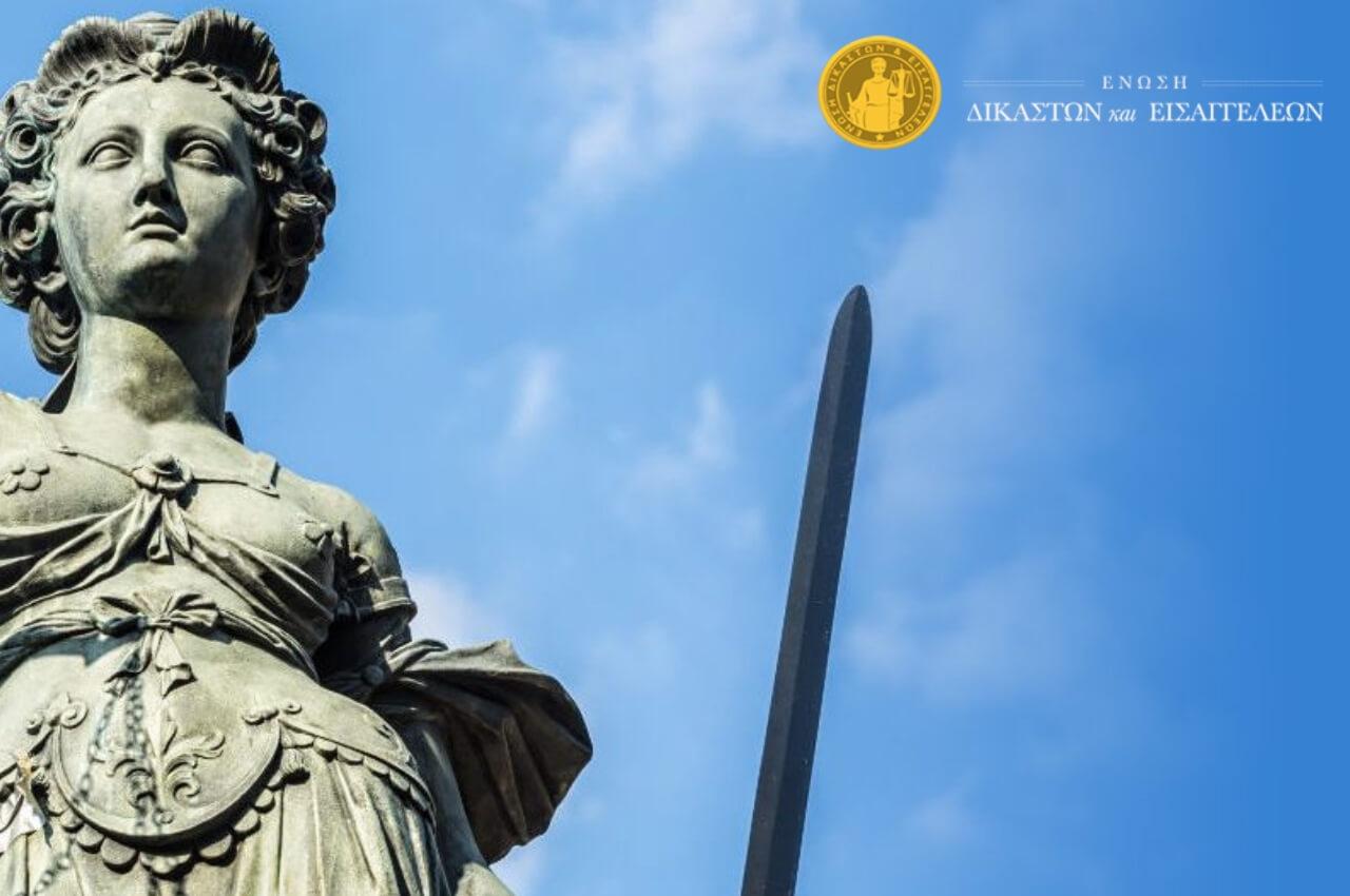 ΈνΔΕ σε Αυγενάκη: «Αναφορές με παραινέσεις προς τους δικαστικούς λειτουργούς δεν μπορούν να γίνουν αποδεκτές»
