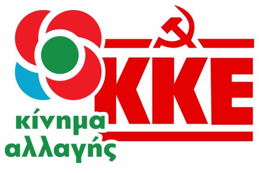 Τι λένε ΚΙΝΑΛ και ΚΚΕ στην πρόταση του ΣΥΡΙΖΑ για σύγκληση Συμβουλίου πολιτικών αρχηγών με θέμα την πανδημία