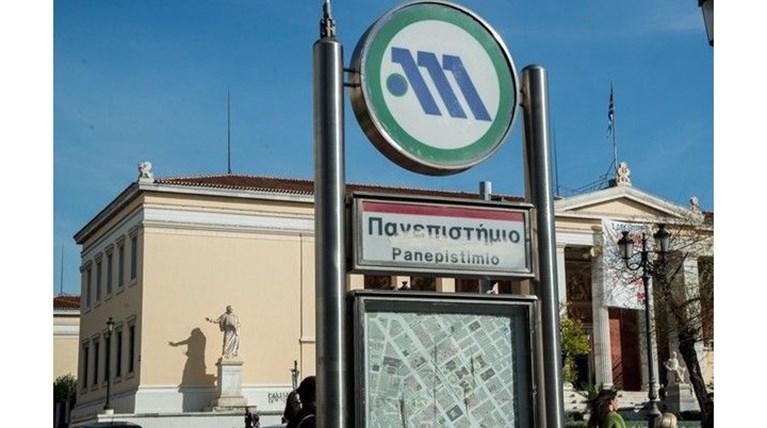 """Με εντολή της ΕΛΑΣ κλείνει στις 10 το πρωί ο σταθμός Μετρό """"Πανεπιστήμιο"""""""