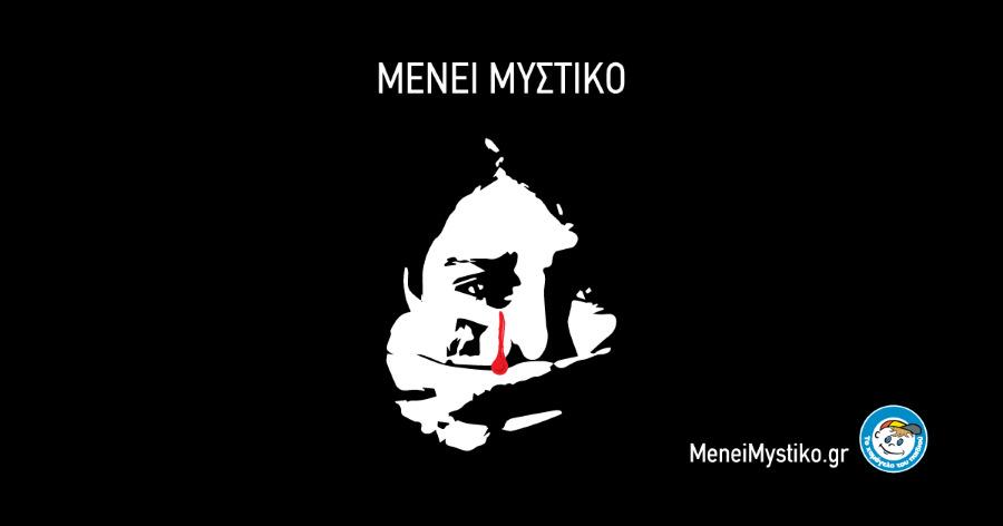 Να μην «μείνει μυστικό» λέει το Χαμόγελο του Παιδιού για τη σεξουαλική κακοποίηση – Η σιωπή πρέπει να σπάσει – BINTEO