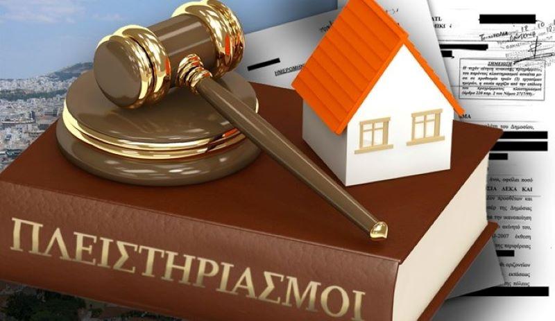 Φωνάζουν δικηγόροι και αντιπολίτευση: 35.000 πλειστηριασμοί πρώτης κατοικίας αν δεν δοθεί παράταση επαναπροσδιορισμού του νόμου Κατσέλη