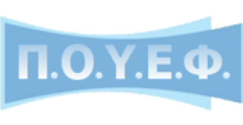 ΠΟΕΥΦ: Συγχαρητήρια σε εξωτερικούς φρουρούς στον Κορυδαλλό