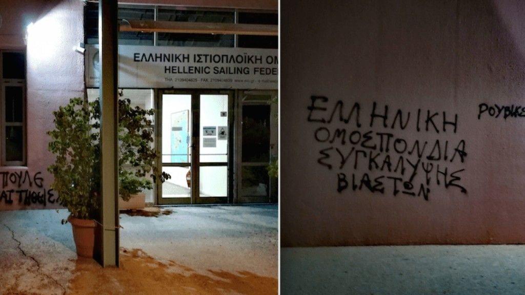 «Παρέμβαση» του Ρουβίκωνα στα γραφεία της Ιστιοπλοϊκής Ομοσπονδίας