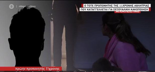 Φρίκη από την ομολογία του προπονητή της 11χρονης: «Δεν ήταν βιασμός, ήθελα να την παντρευτώ»/ΒΙΝΤΕΟ