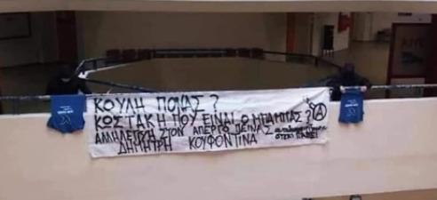 Απάντηση Μπακογιάννη για το χυδαίο πανό στο Πανεπιστήμιο Πειραιά