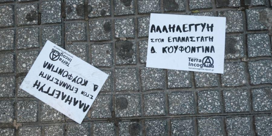 """""""Παρέμβαση"""" στην εφορία του Ψυχικού από αλληλέγγυους στον Κουφοντίνα"""