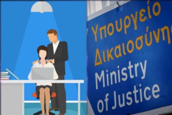 Υπουργείο Δικαιοσύνης: Ειδικός εισαγγελέας για τα σεξουαλικά εγκλήματα και αυτεπάγγελτη δίωξη των δραστών
