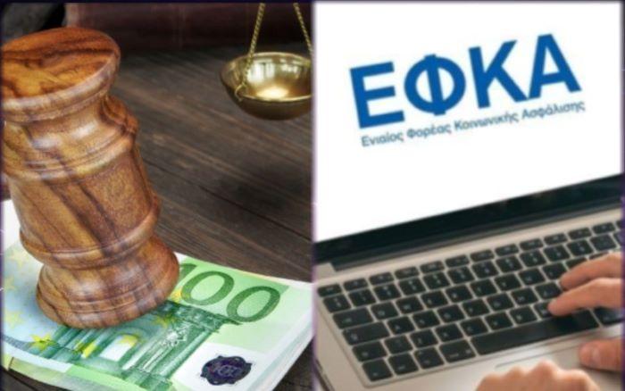 Συνάντηση διοίκησης ΕΦΚΑ με Ένωση Εισαγγελέων Ελλάδος: Περιμένει απαντήσεις από τον ασφαλιστικό φορέα