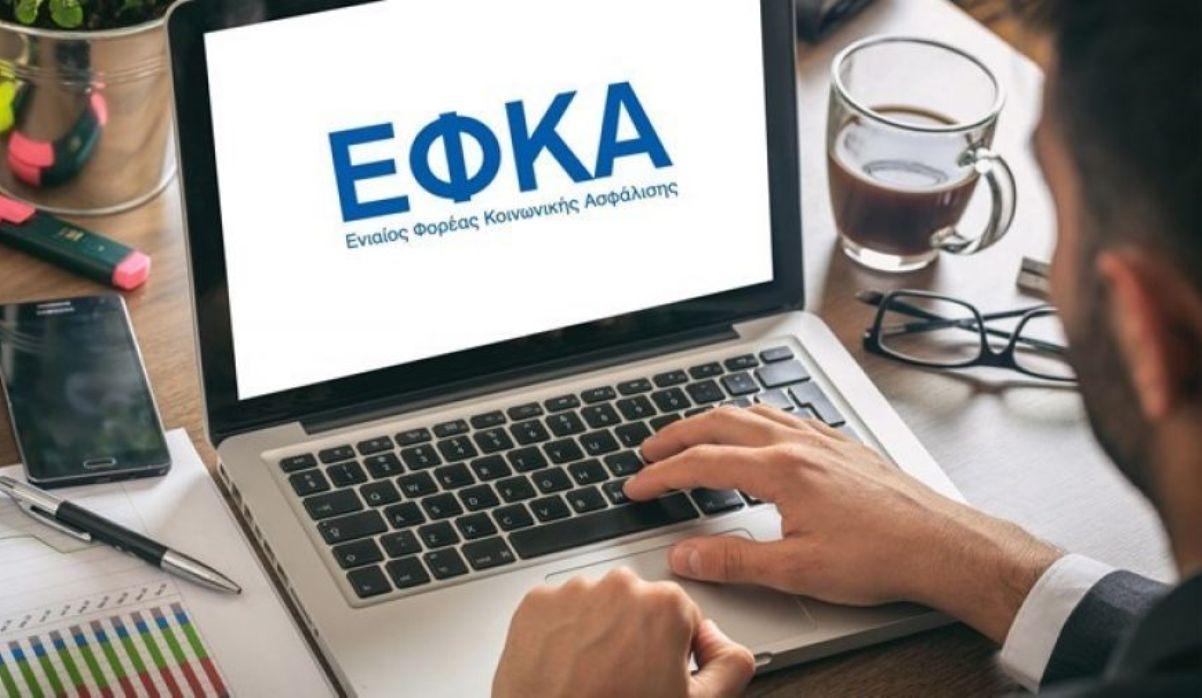 e-ΕΦΚΑ: Ψηφιακές όλες οι διαδικασίες απογραφής, μεταβολής και λήξης ασφάλισης