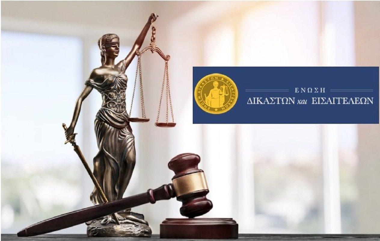 """Ένωση Δικαστών Εισαγγελέων: Επιστολές στον πρωθυπουργό και την αντιπολίτευση για """"τον αποκλεισμό των δικαστικών Ενώσεων από τις Νομοπαρασκευαστικές"""""""