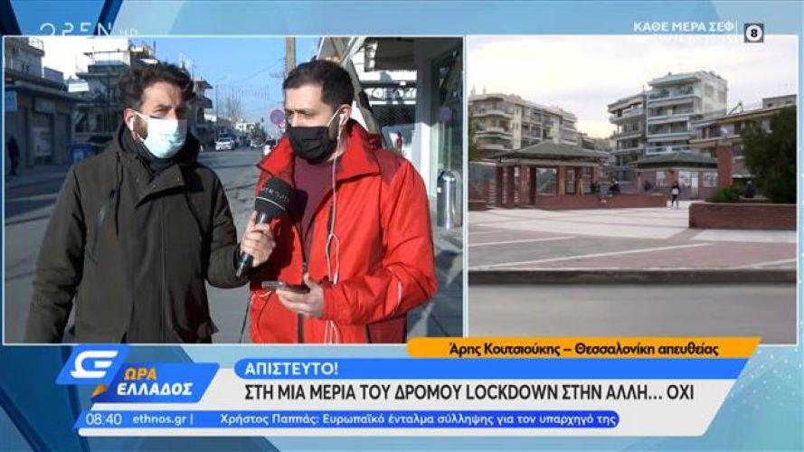 Εύοσμος Θεσσαλονίκης: Απίστευτο! Στη μία μεριά του δρόμου lockdown στην άλλη… όχι – BINTEO