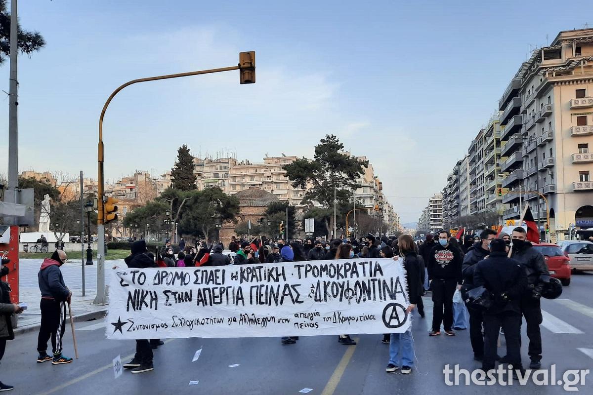 Θεσσαλονίκη: Πορεία αντιεξουσιαστών για τον Δημήτρη Κουφοντίνα /ΒΙΝΤΕΟ