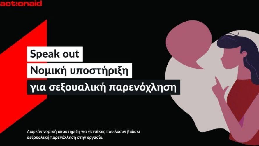«Speak Out»: Δωρεάν νομική συμβουλευτική σε γυναίκες που έχουν παρενοχληθεί σεξουαλικά στην εργασία τους
