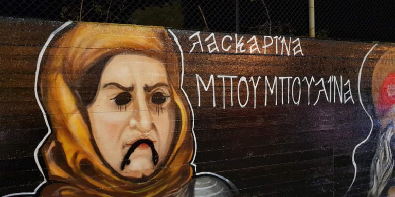 Ελληνικό – Αργυρούπολη: Άγνωστοι βεβήλωσαν τα γκράφιτι με τους ήρωες της Επανάστασης του 1821