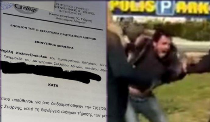 Αστυνομική βία – Νέα Σμύρνη: Άμεση απόδοση ευθυνών ζητούν οι δικηγόροι της Αθήνας