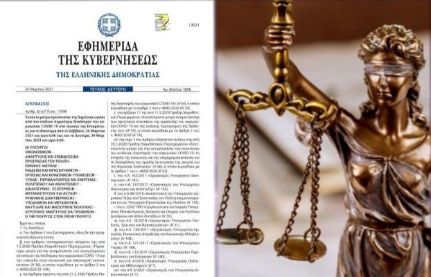 Τι προβλέπει η νέα ΚΥΑ για τα δικαστήρια που τίθεται σε εφαρμογή από 22 Μαρτίου – Ποιες διαδικασίες επανεκκινούν