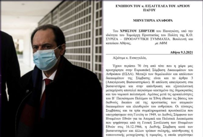 Σπίρτζης: Να διερευνηθούν οι φυσικοί και οι ηθικοί αυτουργοί των επεισοδίων στη Νέα Σμύρνη – Όλη η μηνυτήρια αναφορά που κατέθεσε στον Άρειο Πάγο – ΒΙΝΤΕΟ – ΦΩΤΟ