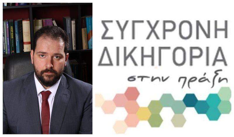 """Κωνσταντίνος Γώγος: """"Πρακτικός Οδηγός Ποινικού Δικαίου – Υποδείγματα δικογράφων – Εξουσιοδοτήσεις – Μέρος Πρώτο"""""""