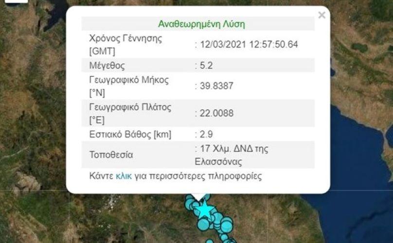 Ισχυρός σεισμός στην Ελασσόνα 5,2 Ρίχτερ