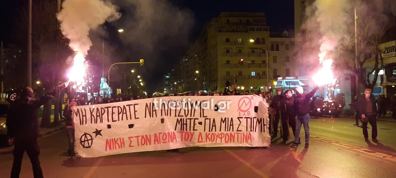 Δημήτρης Κουφοντίνας: Νέες συγκεντρώσεις συμπαράστασης σε Θεσσαλονίκη και Πάτρα /ΒΙΝΤΕΟ