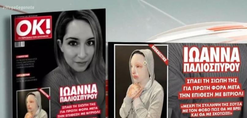 Επίθεση με βιτριόλι: Η πρώτη συνέντευξη και φωτογραφία της 34χρονης Ιωάννας – Πώς είναι σήμερα – BINTEO
