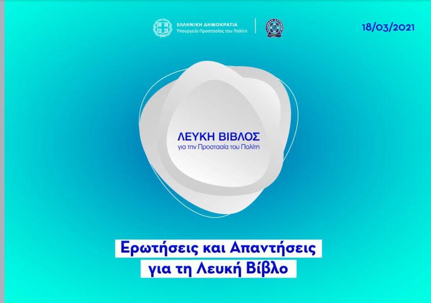 Η «Λευκή Βίβλος» Χρυσοχοΐδη: Το νέο συμβόλαιο για τη λειτουργία της αστυνομίας του 21ου αιώνα – ΦΩΤΟ