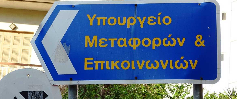 Αποχώρησε από το υπουργείο Μεταφορών ο γ.γ. Νίκος Σταθόπουλος