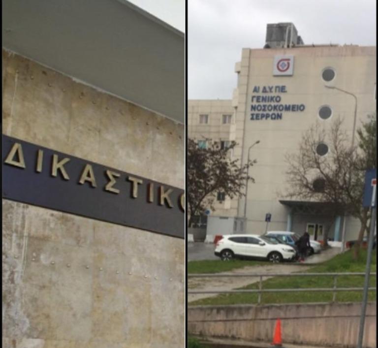 Σέρρες-κορονοϊός: Εισαγγελική έρευνα στο νοσοκομείο και την 4η ΥΠΕ – Ενδείξεις για παράβαση καθήκοντος