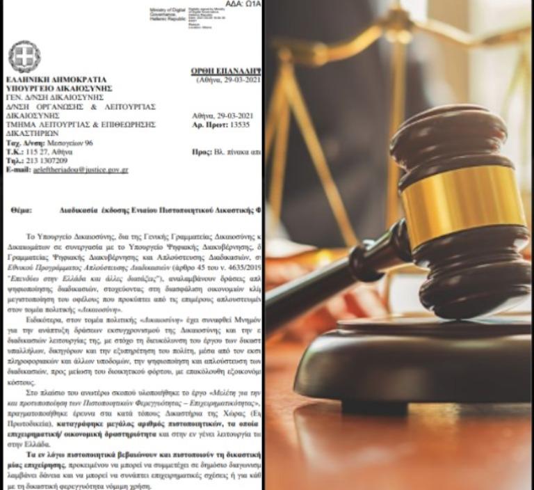 Τα βήματα για την απόκτηση του Ενιαίου Πιστοποιητικού Δικαστικής Φερεγγυότητας (25 πιστοποιητικά σε 1) – Τι προβλέπει εγκύκλιος του υπουργείου Δικαιοσύνης