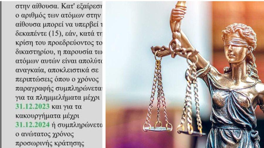 Αυτή είναι η ΚΥΑ που θα άνοιγε τα δικαστήρια στις 5 Απριλίου: Οι εγκρίσεις και η οπισθοχώρηση -Μικρό «άνοιγμα» στα Ποινικά με τη σημερινή ΚΥΑ