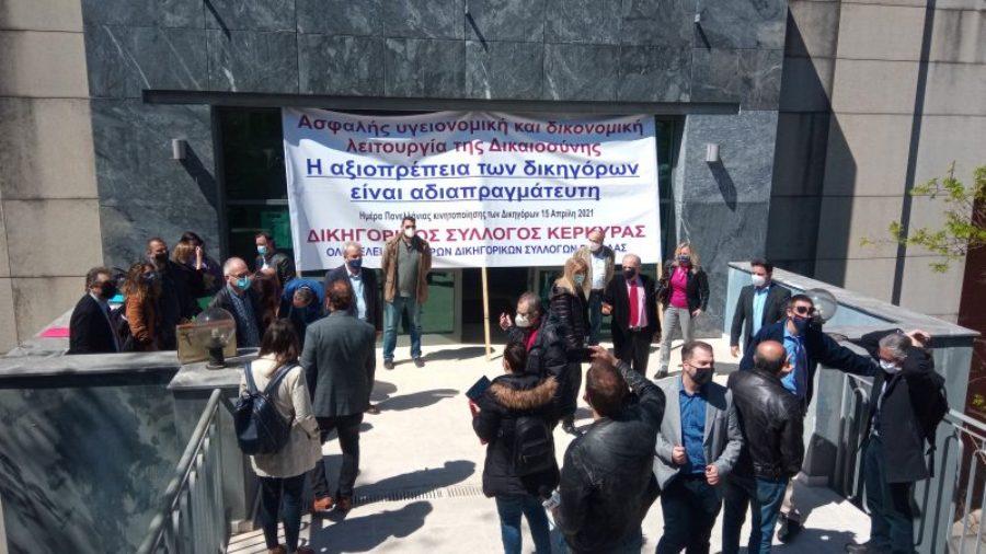 Πανελλαδική διαμαρτυρία δικηγόρων: Οι κινητοποιήσεις στα Πρωτοδικεία της επαρχίας – ΒΙΝΤΕΟ – ΦΩΤΟ