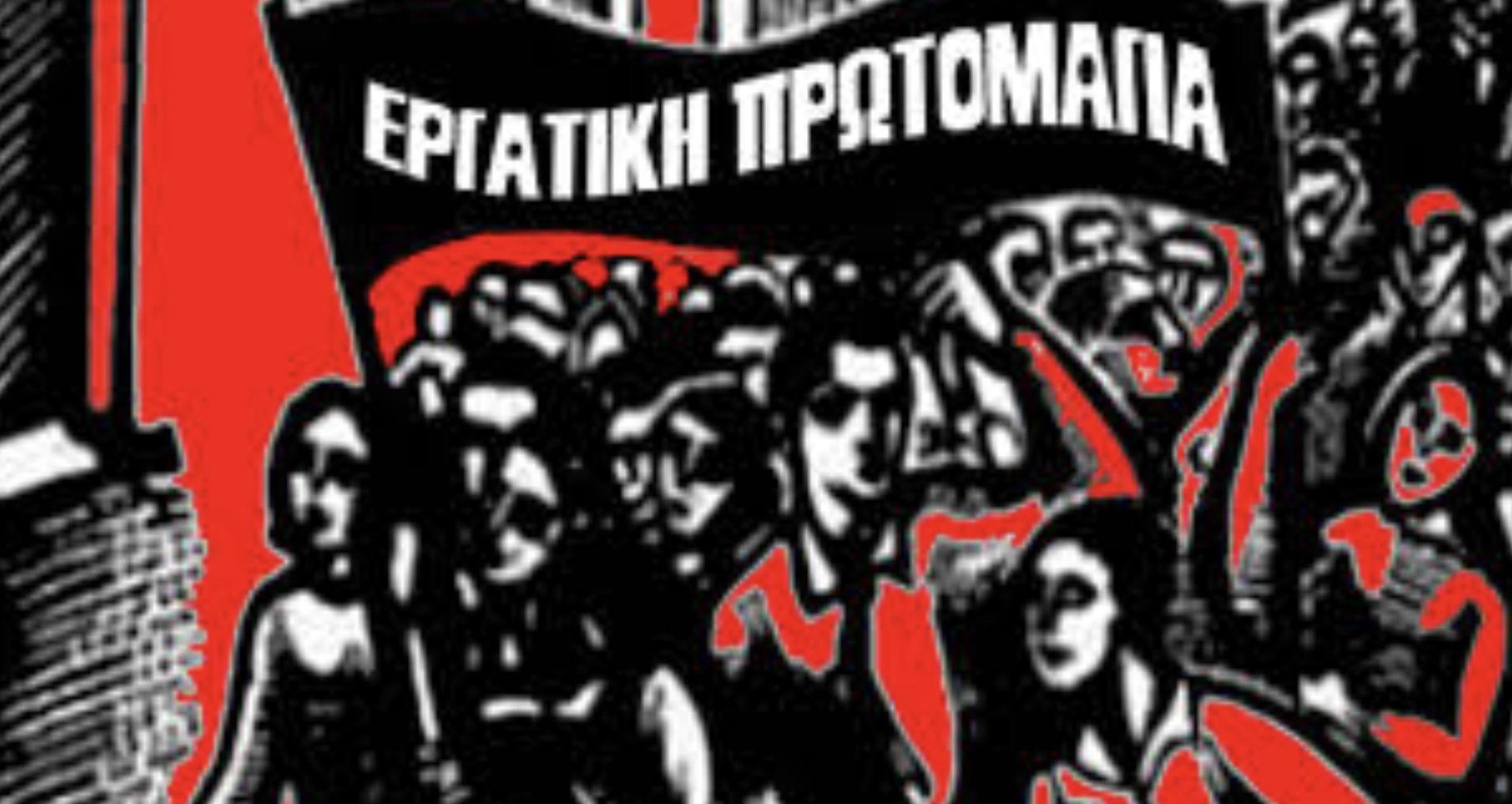 ΓΣΕΕ: 24ωρη απεργία για την Εργατική Πρωτομαγιά την Τρίτη 4 Μαΐου