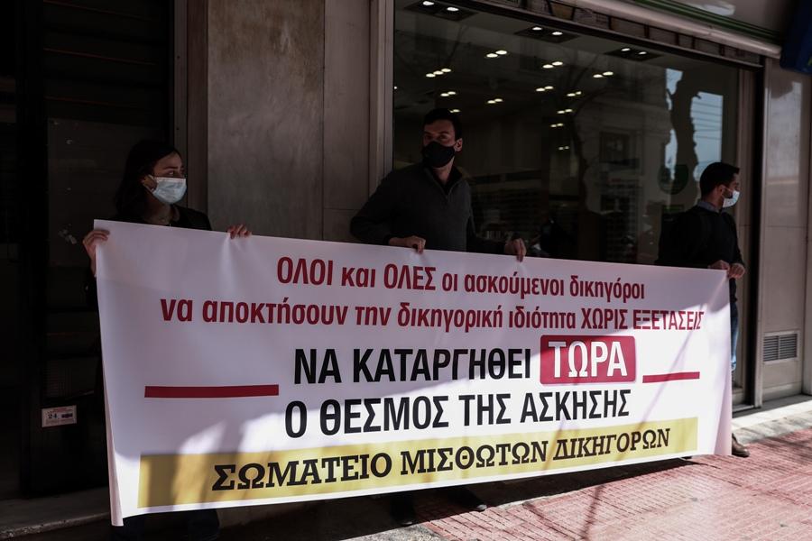 Ασκούμενοι Δικηγόροι: Διαμαρτυρία έξω από τον Δικηγορικό Σύλλογο Αθηνών – Ζητούν δικηγορική ιδιότητα χωρίς εξετάσεις – ΦΩΤΟ