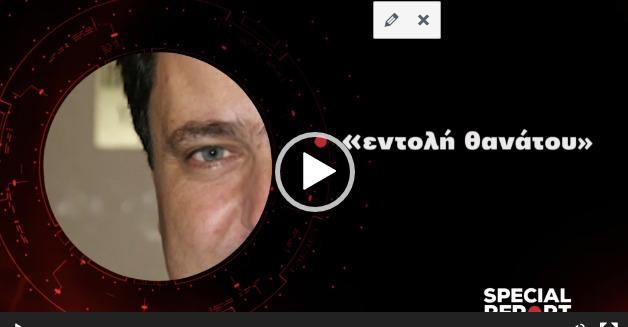 Το special report του Αντ1 ανοίγει το φάκελο της δολοφονίας του Μιχάλη Ζαφειρόπουλου