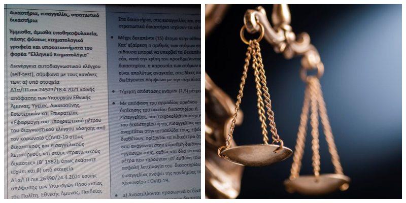 Εκδόθηκε η νέα ΚΥΑ που ισχύει από 24/5 – Ποιες επιπλέον δίκες θα γίνονται