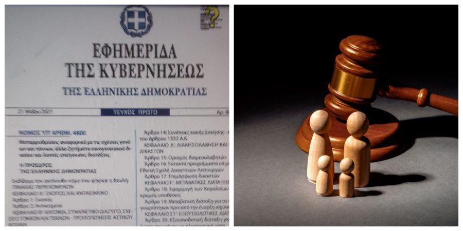 Στο ΦΕΚ ο νόμος για τη συνεπιμέλεια : Όλες οι ψηφισμένες διατάξεις- Δυο χρόνια προθεσμία για αλλαγή στις υπάρχουσες δικαστικές αποφάσεις επικοινωνίας