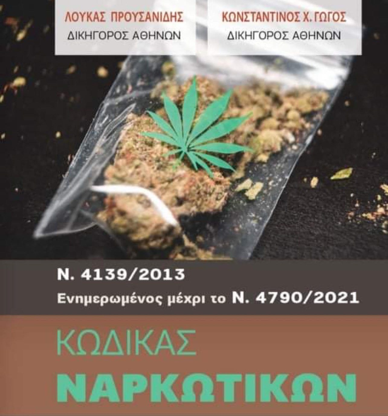Επικαιροποιημένος ο Νέος Κώδικας Ναρκωτικών