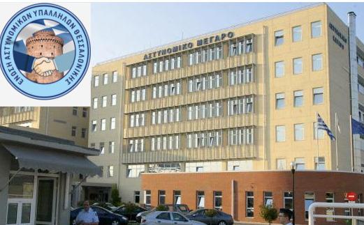 """Ένωση Αστυνομικών Υπαλλήλων Θεσσαλονίκης : """"Με προσφυγή στη Δικαιοσύνη θα απαντήσουμε στις αποσπάσεις από τα ήδη άδεια τμήματα"""""""
