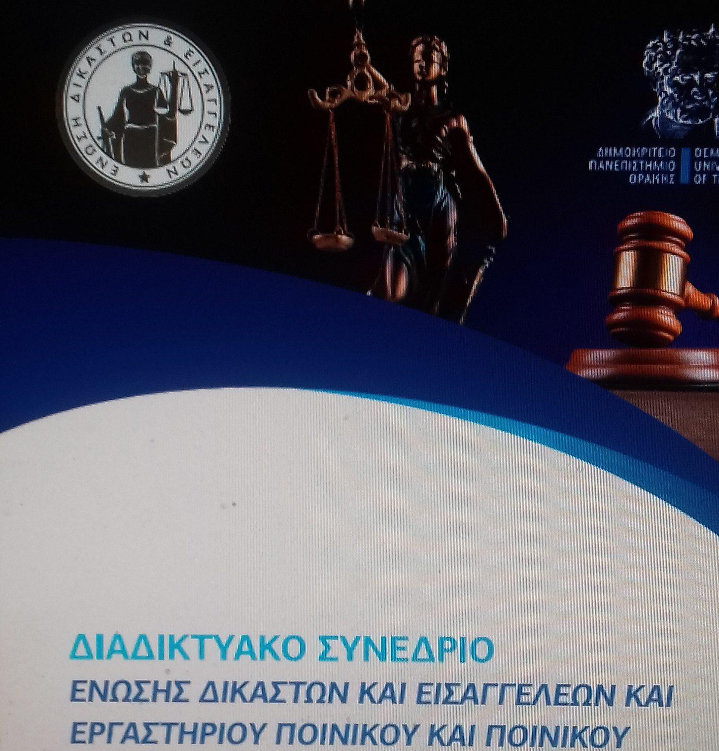 Ένωση Δικαστών Εισαγγελέων και Δημοκρίτειο Πανεπιστήμιο: Συνέδριο για τον νέο Ποινικό Κώδικα – Οι απόψεις για τις αλλαγές– ΒΙΝΤΕΟ