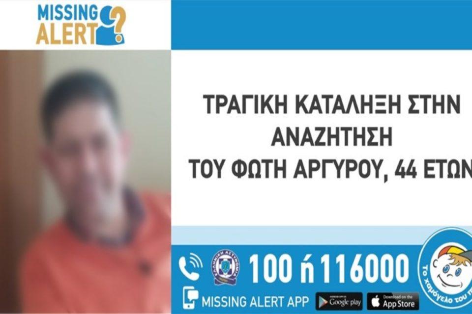 Νεκρός βρέθηκε ο 44χρονος αγνοούμενος στην Χαλκιδική