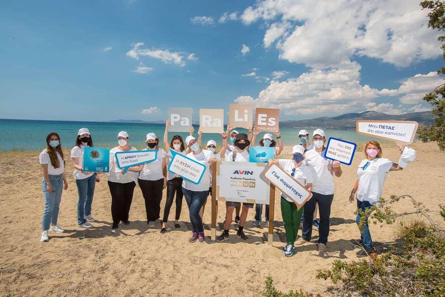 Σχινιάς: Η AVIN υιοθετεί και καθαρίζει μέρος της παραλίας – Συγκεντρώθηκαν ήδη 34 κιλά απορριμμάτων – ΦΩΤΟ