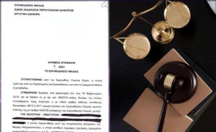 """Δικαστική απόφαση """"ασπίδα"""" για εργαζόμενους: Ανίσχυρη η απόδειξη εξόφλησης (κατά την απόλυση) αν υπογράφηκε υπό καθεστώς φόβου (ΕΓΓΡΑΦΑ)"""